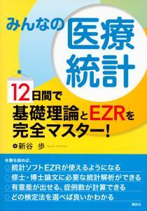 みんなの医療統計 12日間で基礎理論とEZRを完全マスター!