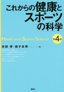 これからの健康とスポーツの科学 第4版
