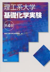 理工系大学 基礎化学実験 第4版