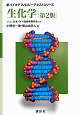 生化学 第2版