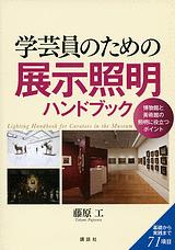 学芸員のための展示照明ハンドブック