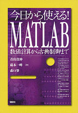 今日から使える!MATLAB 数値計算から古典制御まで