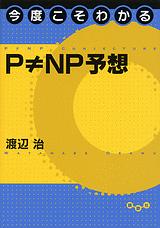 今度こそわかるP≠NP予想