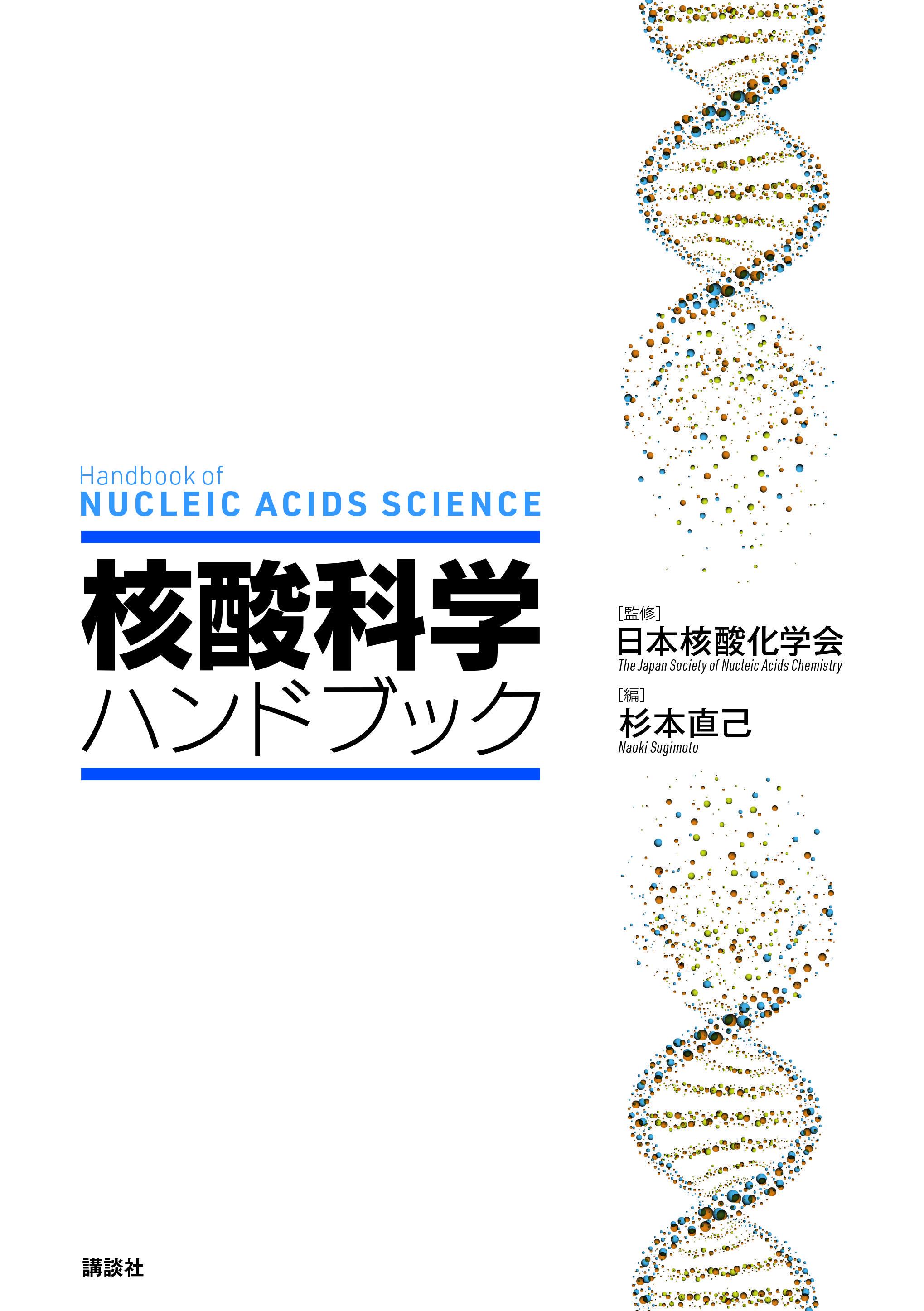 核酸科学ハンドブック