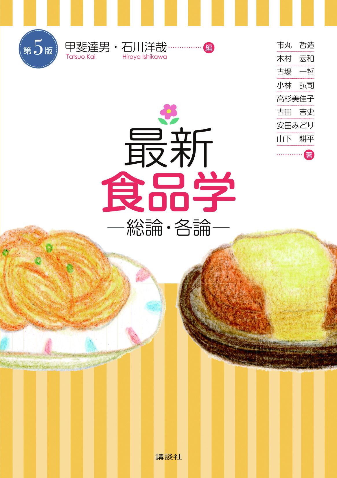 最新 食品学―総論・各論―(第5版)