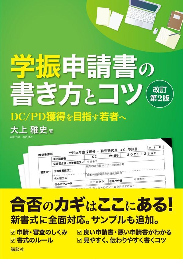学振申請書の書き方とコツ 改訂第2版