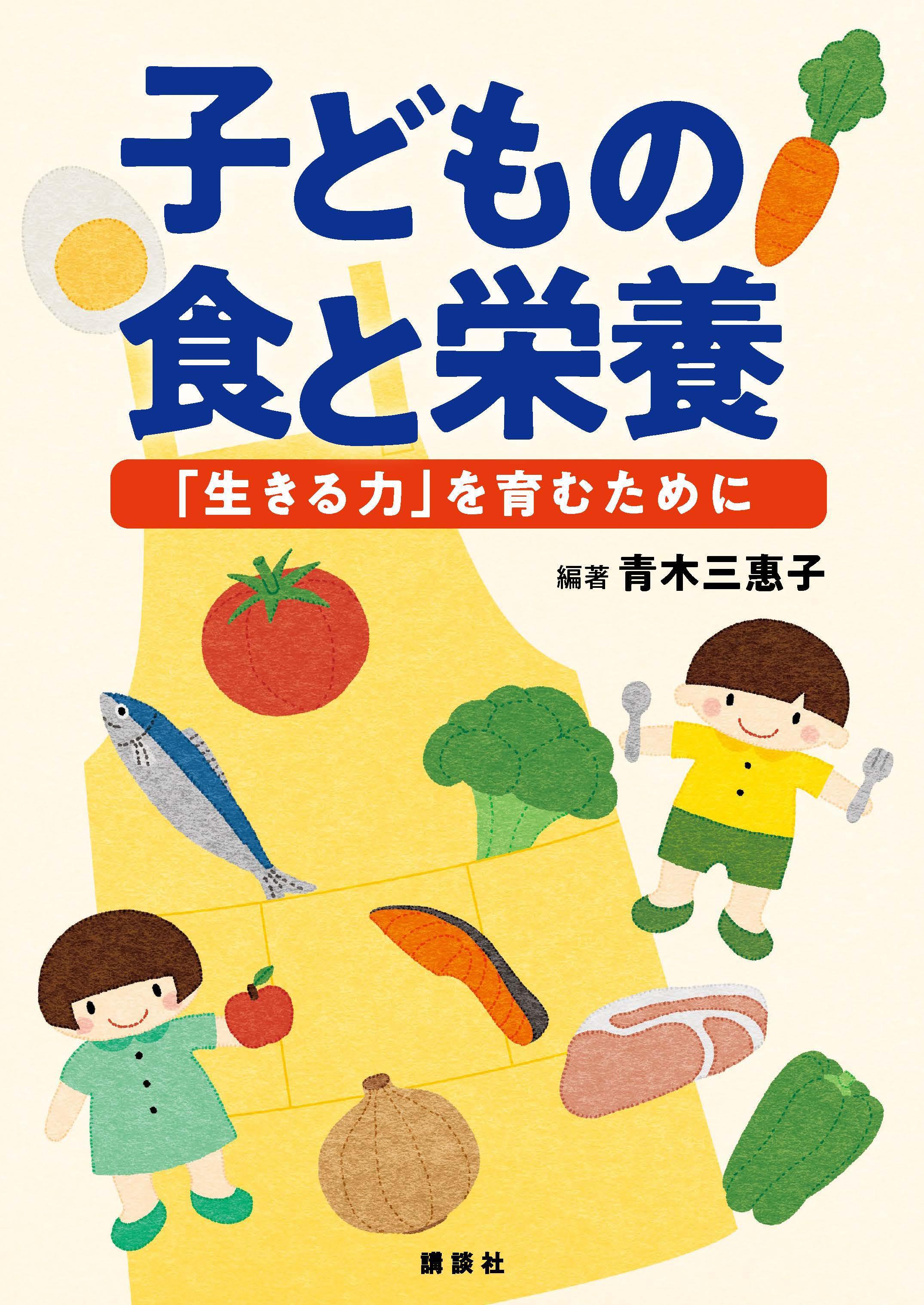 子どもの食と栄養 「生きる力」を育むために