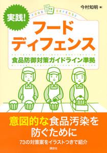 実践!フードディフェンス食品防御対策ガイドライン準拠
