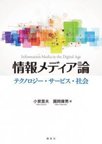情報メディア論 テクノロジー・サービス・社会