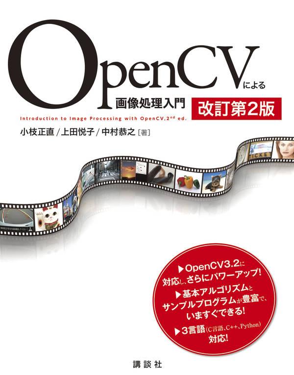 OpenCVによる画像処理入門 改訂第2版