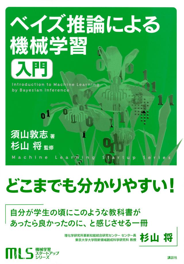 ベイズ推論による機械学習入門 機械学習スタートアップシリーズ