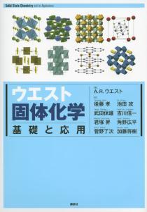ウエスト固体化学 基礎と応用