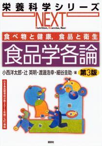 食べ物と健康,食品と衛生 食品学各論 第3版