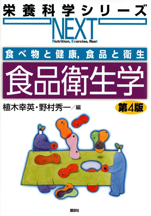 食べ物と健康,食品と衛生 食品衛生学 第4版
