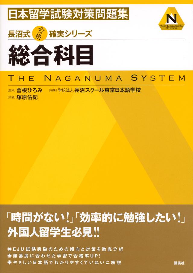 長沼式合格確実シリーズ 日本留学試験問題集 総合科目