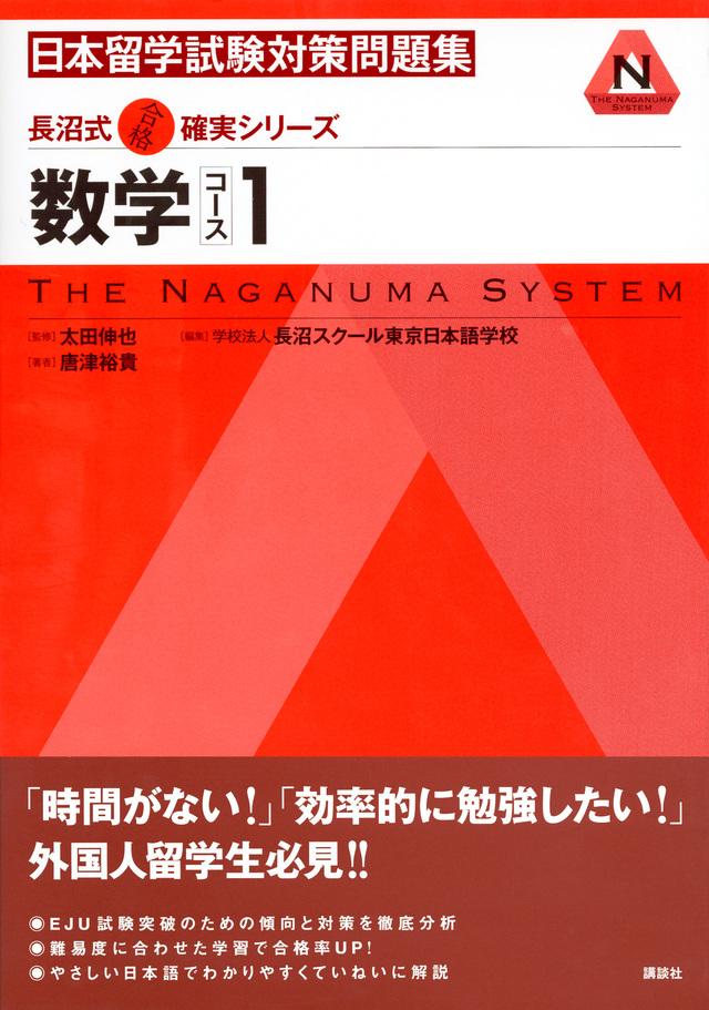 長沼式合格確実シリーズ 日本留学試験問題集 数学コース1