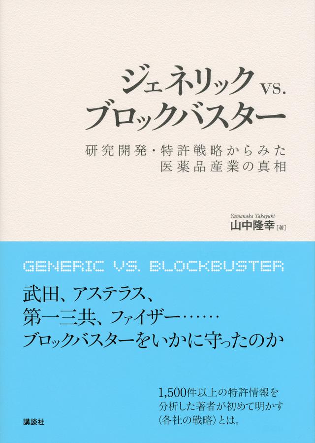 ジェネリック vs. ブロックバスター 研究開発・特許戦略からみた医薬品産業の真相