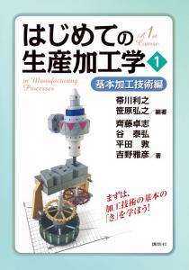 はじめての生産加工学1 基本加工技術編