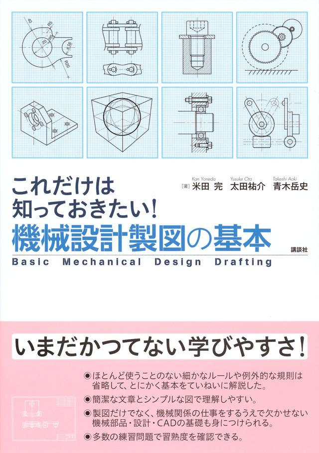 これだけは知っておきたい!機械設計製図の基本