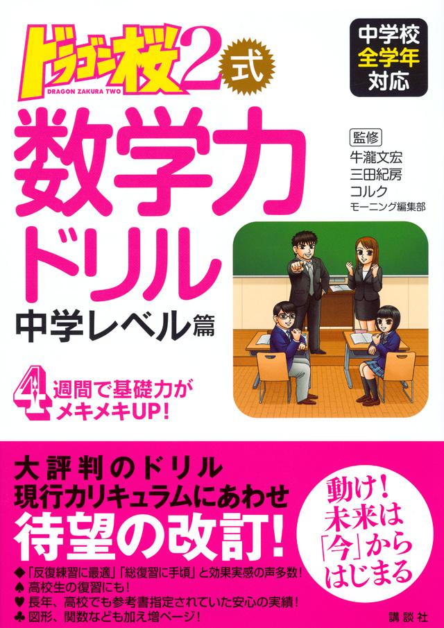 ドラゴン桜2式 数学力ドリル 中学レベル篇