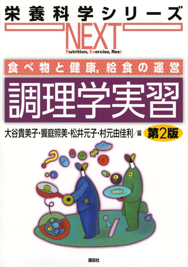 食べ物と健康、給食の運営 調理学実習 第2版